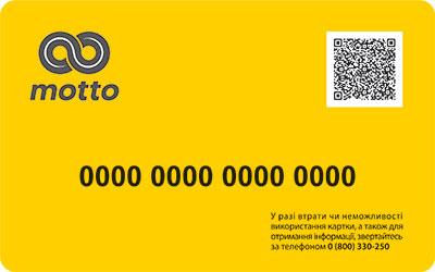 Паливні картки «Motto»
