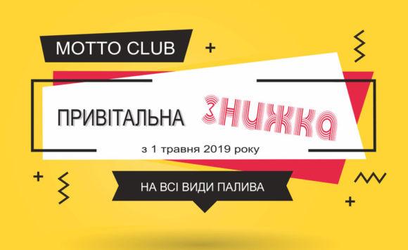 МОТTO CLUB: винагорода за лояльність