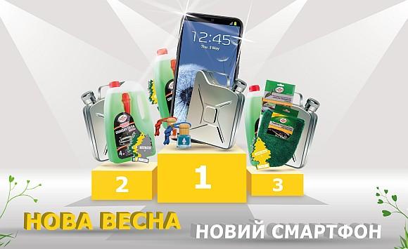 Акція «Нова весна-новий смартфон»