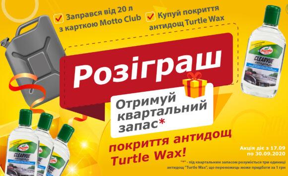 Акція «Розіграш квартального запасу засобу покриття антидощ Turtle Wax»