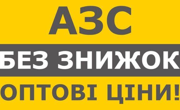 Акція «АЗС без знижок, оптові ціни» 22.04-31.05.2021