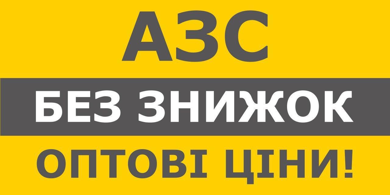 """Акція """"АЗС без знижок, оптові ціни"""" 29.01.2021"""