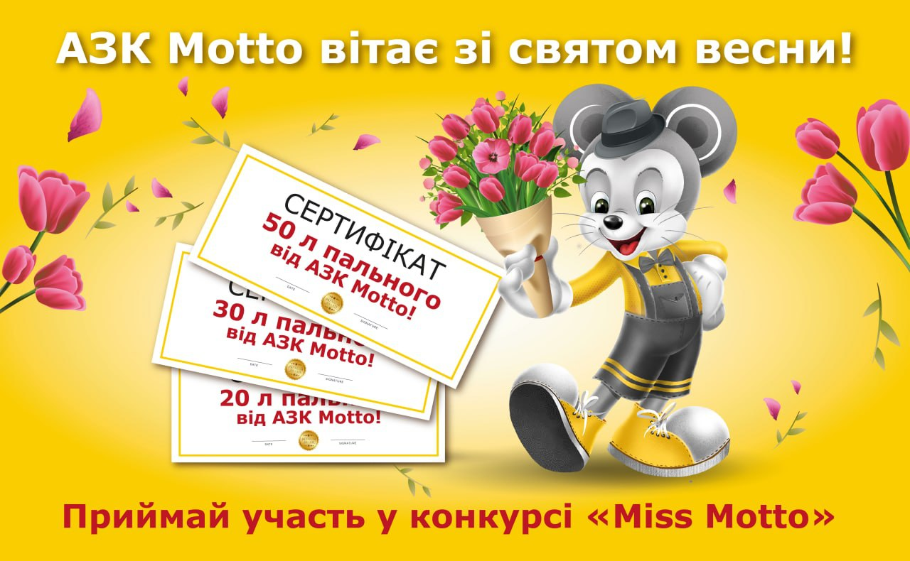 ОФІЦІЙНІ ПРАВИЛА ПРОВЕДЕННЯ АКЦІЇ «Miss Motto»