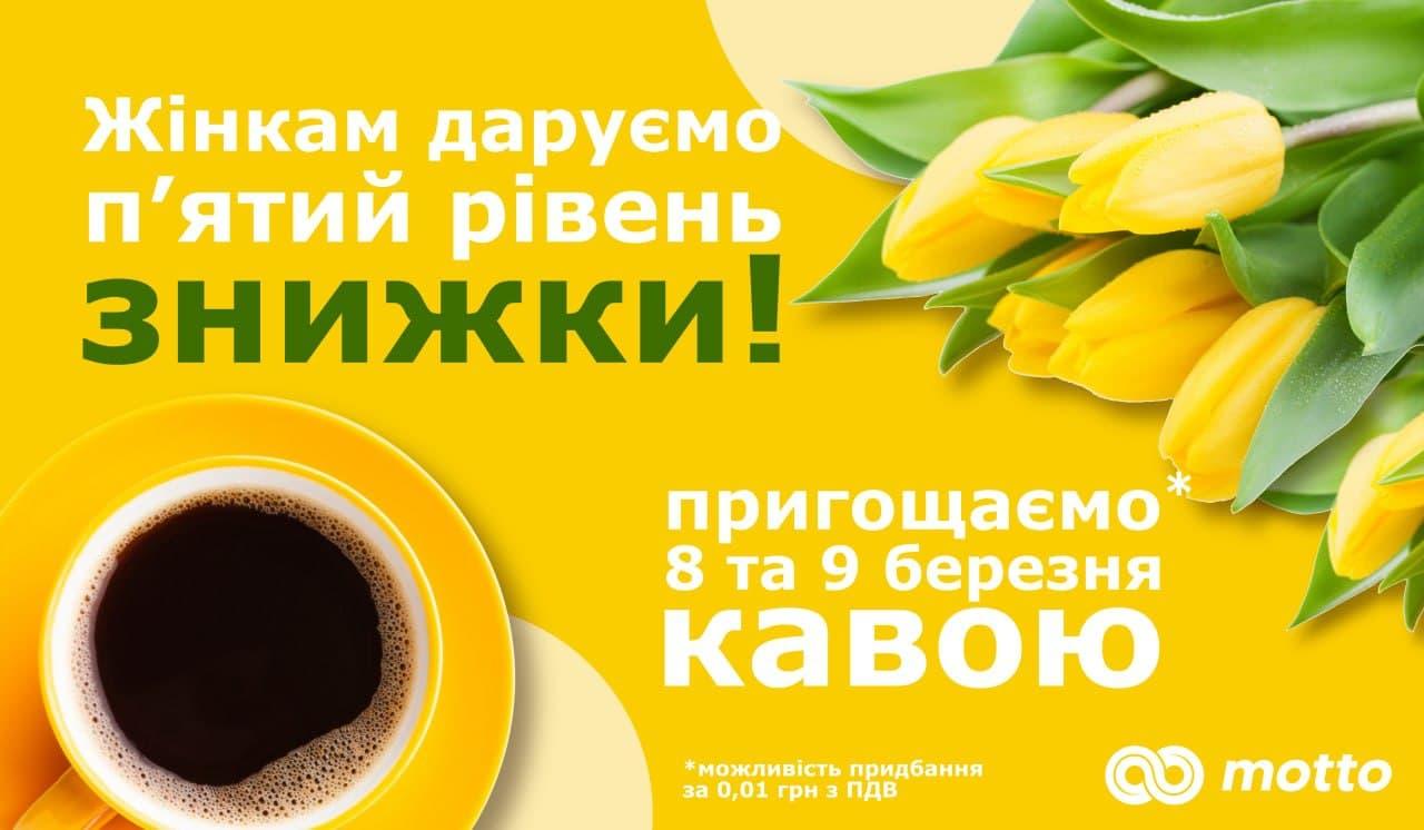 ОФІЦІЙНІ ПРАВИЛА ПРОВЕДЕННЯ АКЦІЇ «Свято весни»